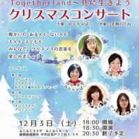 ともに生きよう〜クリスマスコンサートinふくふくプラザ