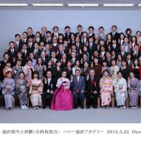 2014年度<合格祝賀会>参加者の感想(1)