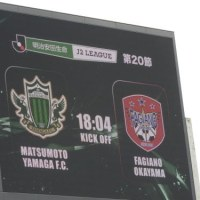 祝 松本山雅FC 2017明治安田生命J2リーグ第20節 勝ち点1