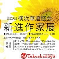 ・第20回 横浜華道協会 新進作家展