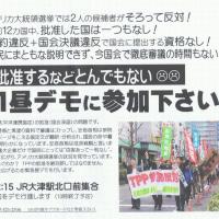 TPP批准するな! 10・21昼休みデモ
