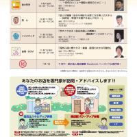 東京公社の商人大学校上級に参加しよう!