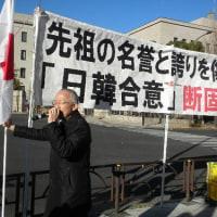 【KSM】本物の保守は、日韓合意をなぜ、大失敗と考えるのか 桜井誠氏