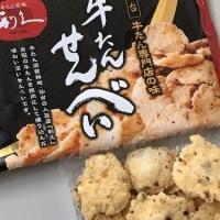 社長からのお土産 ~牛タンせんべい 2~