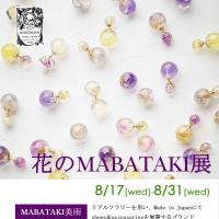 花のMABATAKI展 アクセサリー 8/17-8/31