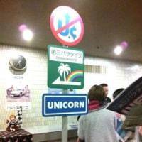 Uc ツアー2016 第三パラダイス@札幌①