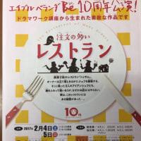 『注文の多いレストラン』☆