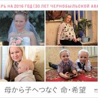 2016年チェルノブイリ30周年救援カレンダー完成