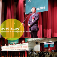 2016.11.29(火) 第27回経営研究集会