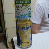 キリン淡麗グリーンラベル・風そよぐレモンピール