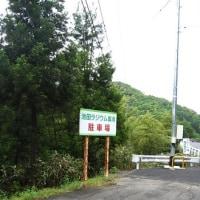 池田ラジウム鉱泉