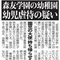 渦中の 「森友学園」  大阪の系列幼稚園で 幼児虐待の疑い