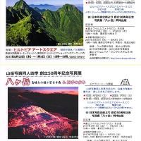 6月22日から開催される山岳写真同人 四季の写真展。