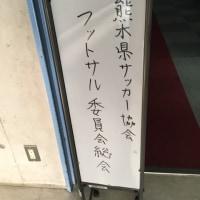 総会、選抜練習終了☆