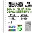 [う山雄一先生の分数][2017年7月18日]算数・数学天才問題【分数527問目】