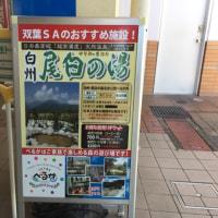 八ヶ岳 絶景 ♡ 〜尾白の湯〜