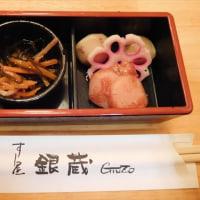 最寄駅近くにある「すし 生そば 銀蔵」へ行く。。。「ゆり寿司&金目鯛の西京焼き&海鮮シーサーサラダ&ホッピー他」