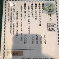 八幡西区浅川日の峯の「手打ちSOBA ころ藍」