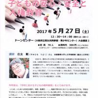 CAPセンター・JAPAN第15回定時総会記念講演会(5月27日)で話をします。