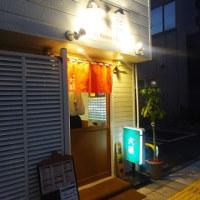 らーめん天神下 大喜<その2> (東京都台東区)