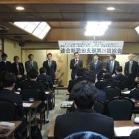 新発田支部第26回総会が開かれた