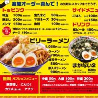 本日の一杯(ラーメン☆ビリー 東仙台店)
