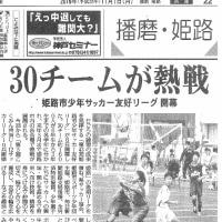 毎日新聞(2016.11.7)