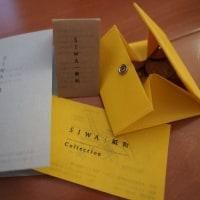 日本を感じるSIWAの和紙製コインケース