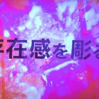 達人達(長塚氏、船越氏)