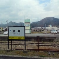 福知山~黒井