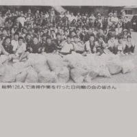 第23回 地域ふれあい奉仕活動が新聞記事として掲載されました!