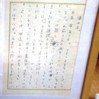 遺書・・・「しかし、そこでくじけるな・・・」の前後の文章も感動します・・・小説家の尾﨑士郎先生