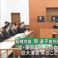 原発避難者訴訟、国と東電に損害賠償を命じる!東電と国は津波と原発事故を予測できた!!