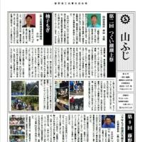 第65号山ふじ発行