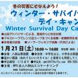 【1/21 札幌】 冬の災害にそなえよう! ウィンター・サバイバル・デイ・キャンプ