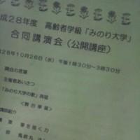 みのり大学  公開講座