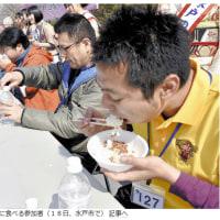 今日以降使えるダジャレ『2177』【社会】■納豆早食い、水戸で世界大会…米やタイから参加