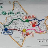かけめぐり北海道