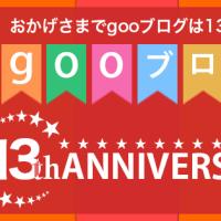 【キャンペーン終了】おかげさまでgooブログ13周年を迎えました!