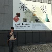 天目・高麗茶碗など名品が並ぶ茶の湯展・・東京国立博物館