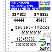 解答[う山先生の分数][2017年6月20日]算数・数学天才問題【分数517問目】