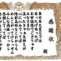 いしかげ貝/陸前高田 復興のシンボル!