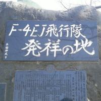 百里基地(雄飛園)