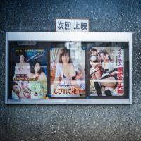 【Mar_24】千本日活_次回上映