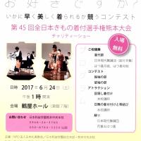 夏のイベント・チラシ集(1)