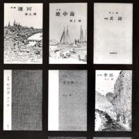 井上靖の詩