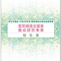平成 28年度「意思疎通支援者養成研究事業」報告書(全日本ろうあ連盟)