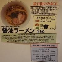 170125 ご当地ラーメン巡@金沢 3月21日 今回は川俣軍鶏と大和肉鶏でネオ清湯 醤油ラーメン