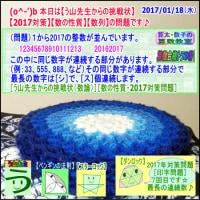 [中学受験]【算数】【う山先生・2017年対策問題】[印字][数列]7回目