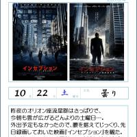161022 映画 『インセプション』 再び…